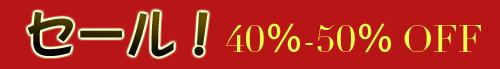 セール! 40%-50%OFF