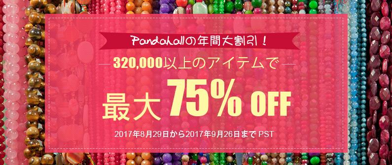 Pandahallの年間大割引! 320,000以上のアイテムで最大75%OFF