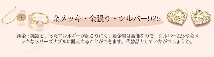 金メッキ・金張り・シルバー925