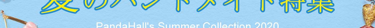 夏のハンドメイド特集