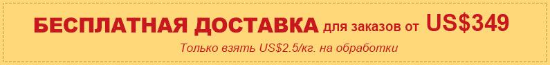 Бесплатная Доставка для заказов от US$ 349 Только взять US$2.5/кг. на обработки