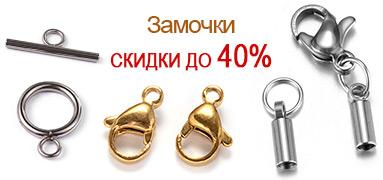 Замочки Скидки до 40%