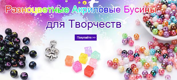 Разноцветные Акриловые Бусины для Творчеств