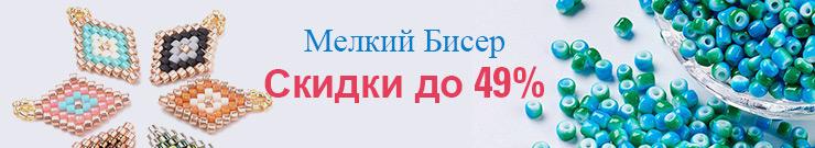 Мелкий Бисер Скидки до 49%