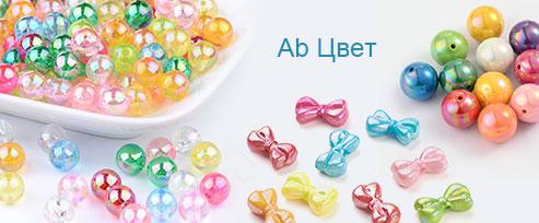 Ab Цвет
