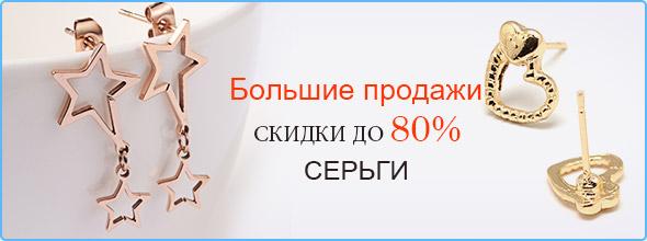 Большие продажи Скидки до 80% Серьги