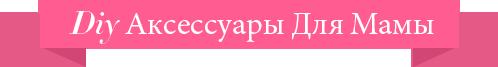 Diy Аксессуары Для Мамы