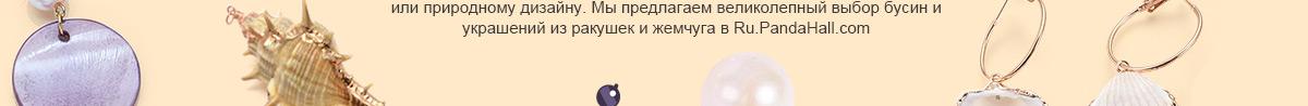 Ракушка & Жемчуг