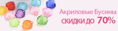 Акриловые Бусины Скидки до 70%