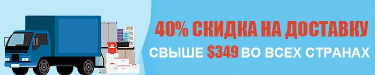40% скидка на доставку при заказе свыше $349  во всех странах