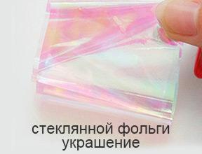 стеклянной фольги украшение