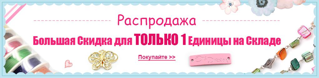 Большая Скидка для ТОЛЬКО 1 Единицы на Складе
